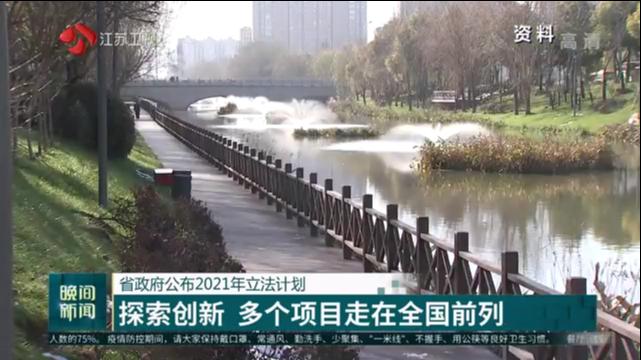 江苏省政府公布2021年立法计划 探索创新 多个项目走在全国前列