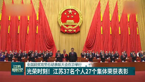 全国脱贫攻坚总结表彰大会在京举行 光荣时刻!江苏37名个人27个集体荣获表彰