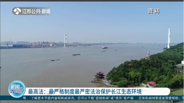 最高法:最严格制度最严密法治保护长江生态环境