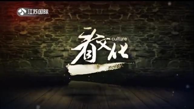 看文化 20210227
