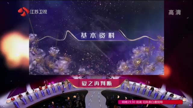 非诚勿扰 20210227 闽新翔 基本资料