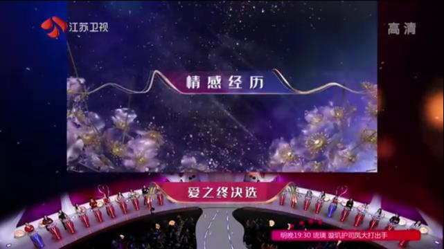 非诚勿扰 20210227 闽新翔 情感经历