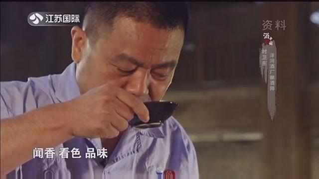 酒美中国 第一集 陈酿的开始