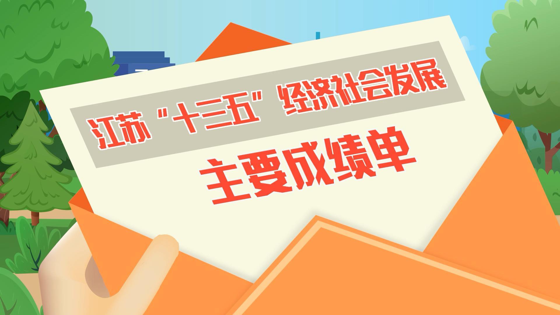 """江苏""""十三五""""经济社会发展主要成绩单"""
