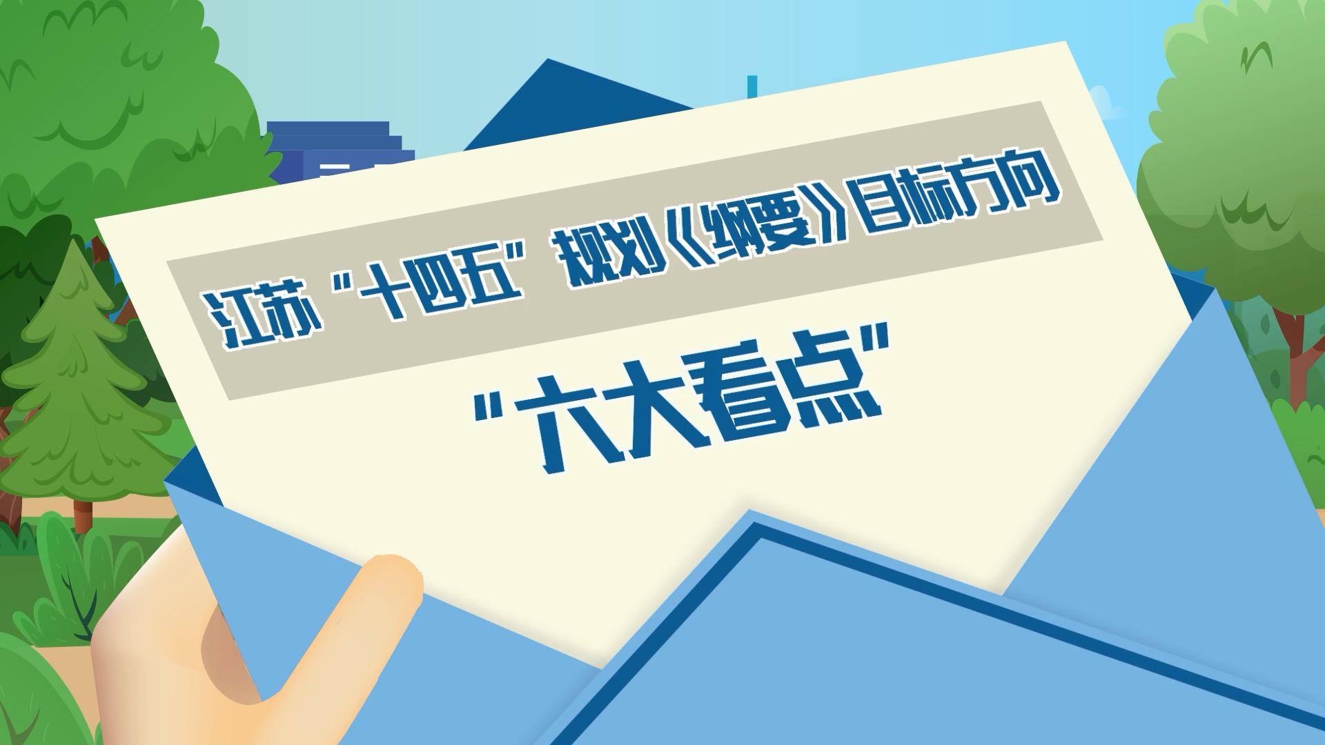 """江苏""""十四五""""规划《纲要》目标方向""""六大看点"""""""