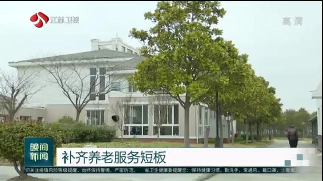 补齐养老服务短板 2021年江苏将改造建成100个标准化农村养老中心