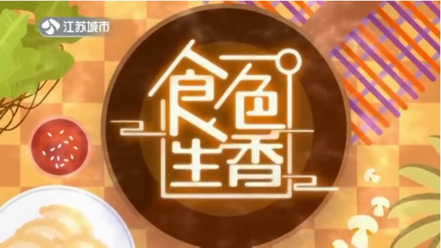 食色生香 20210315