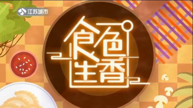 食色生香 20210317