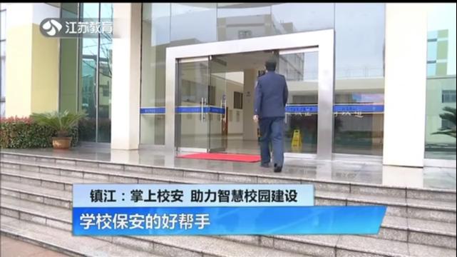 镇江:掌上校安 助力智慧校园建设 学校保安的好帮手