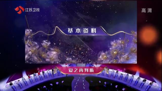 非诚勿扰 20210320 刘宇宁 基本资料