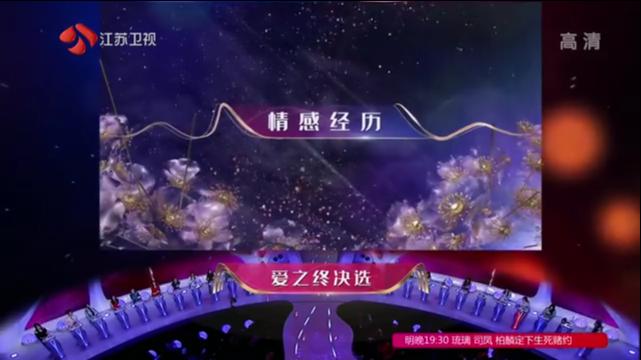 非诚勿扰 20210320 刘宇宁 情感经历