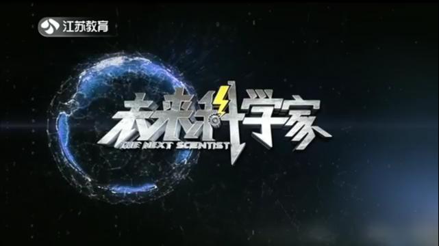 未来科学家 20210323