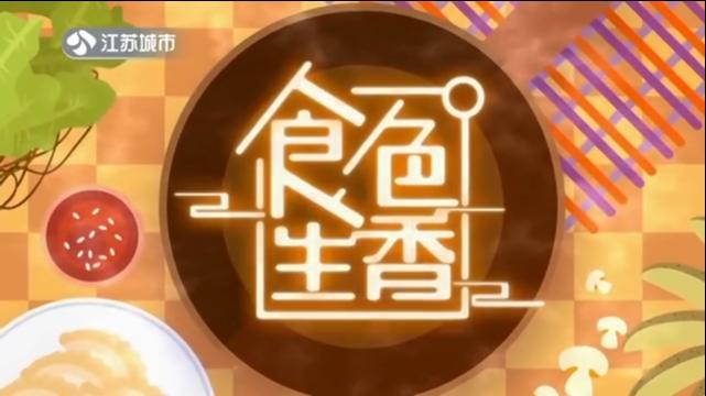 食色生香 20210324