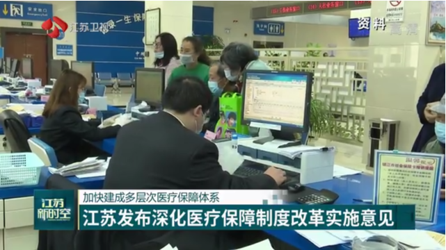 江苏发布深化医疗保障制度改革实施意见