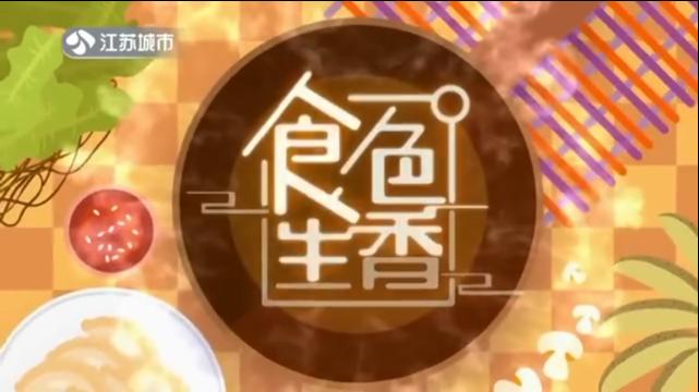 食色生香 20210329