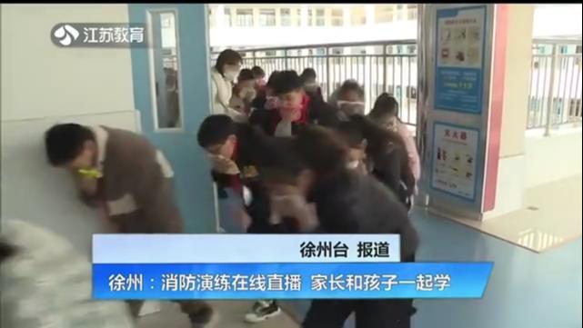 徐州:消防演练在线直播 家长和孩子一起学