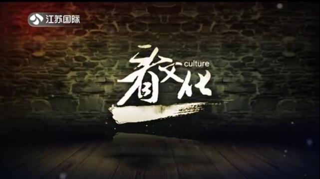 看文化 20210307