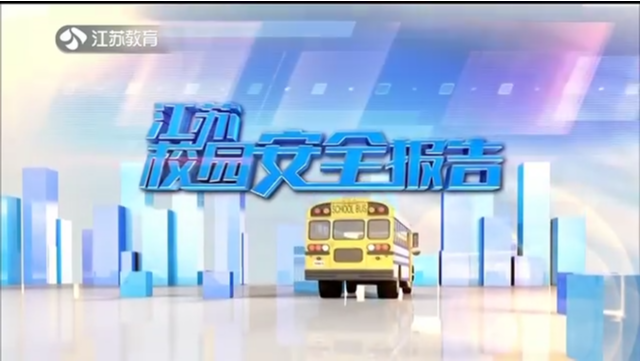 江苏校园安全报告 20210411