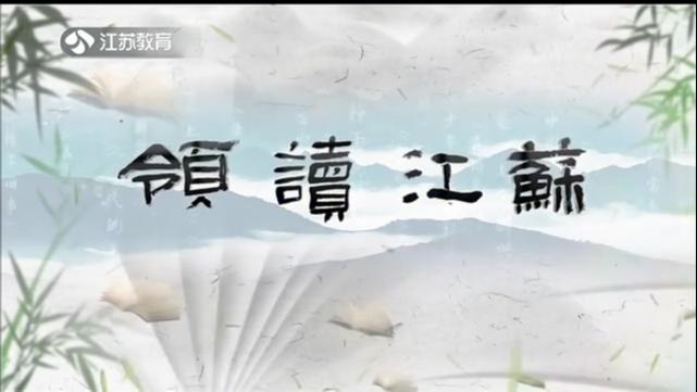领读江苏 20210404