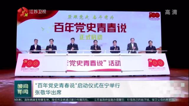 """""""百年党史青春说""""启动仪式在宁举行 张敬华出席"""