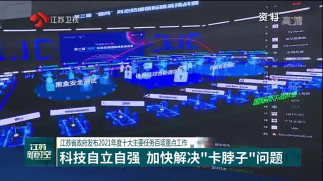 江苏省政府发布2021年度十大主要任务百项重点工作