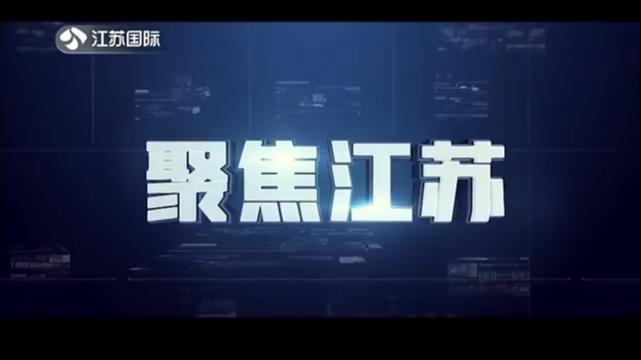 聚焦江苏 20210418