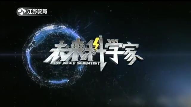 未来科学家 20210419