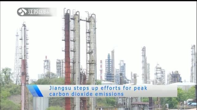 Jiangsu steps up efforts for peak carbon dioxide emissions