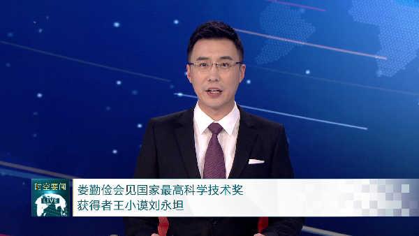 娄勤俭会见国家最高科学技术奖获得者王小谟刘永坦