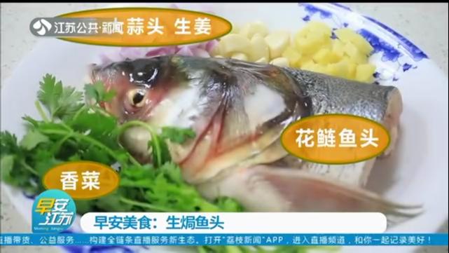 早安美食:生焗鱼头