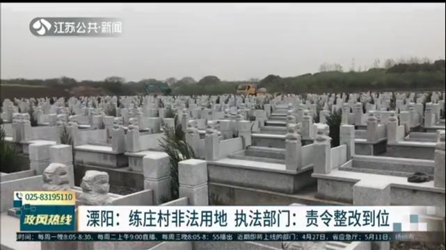 溧阳:练庄村非法用地 执法部门:责令整改到位