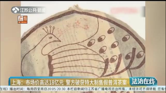 上海:市场价高达18亿元 警方破获特大制售假普洱茶案