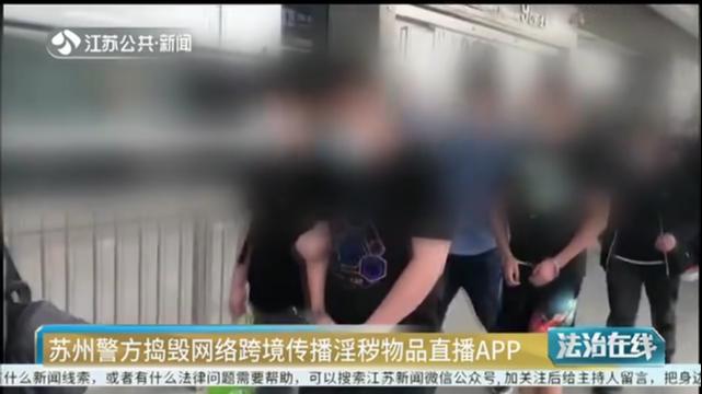 苏州警方捣毁网络跨境传播淫秽物品直播APP