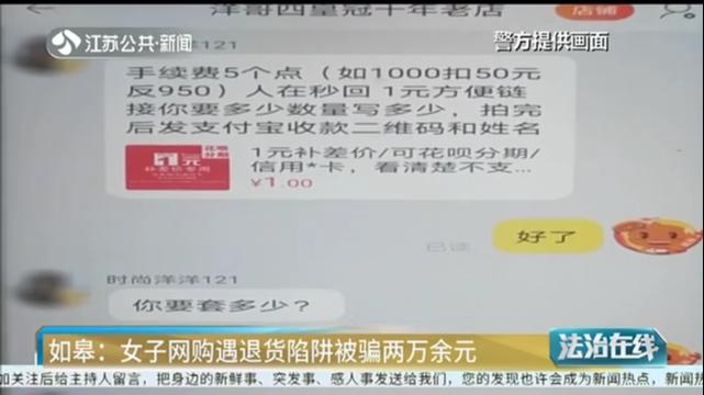 如皋:女子网购遇退货陷阱被骗两万余元