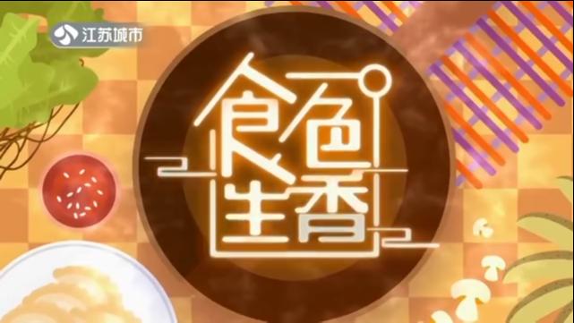 食色生香 20210510