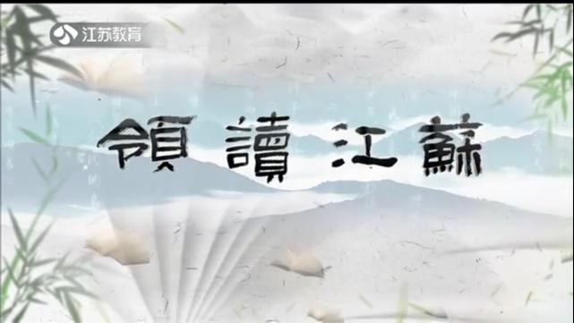 读城 江苏江阴
