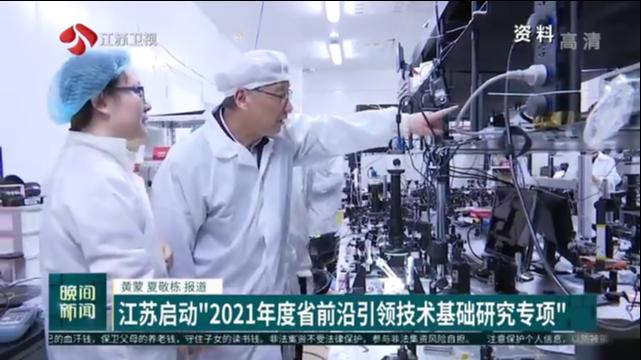 """最高2000万元资助科学家前沿探索! 江苏启动""""2021年度省前沿引领技术基础研究专项"""""""