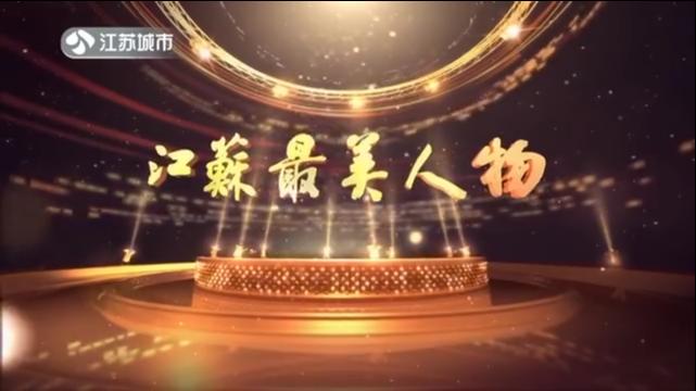 """江苏最美人物 水果兴农的""""领头雁"""""""