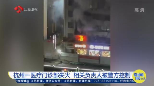 杭州一医疗门诊部失火 相关负责人被警方控制