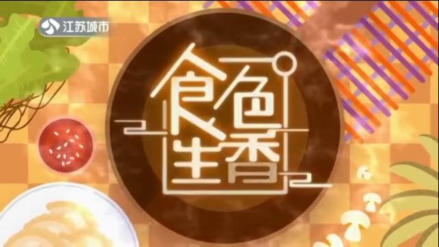 食色生香 20210513