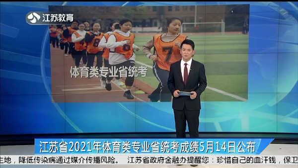 江苏省2021年体育类专业省统考成绩5月14日公布