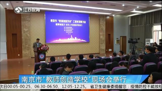 """南京市""""教师创造学校""""现场会举行"""