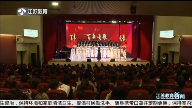用歌声重温党的历史 用音乐展现时代特色 江苏省高校举办庆祝建党100周年音乐会