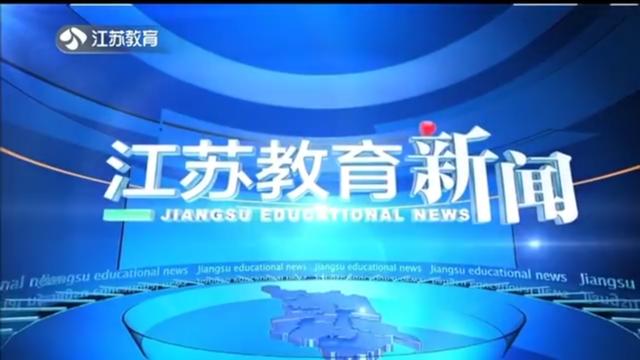 江苏教育新闻 20210513