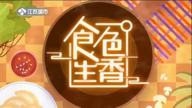 食色生香 20210514
