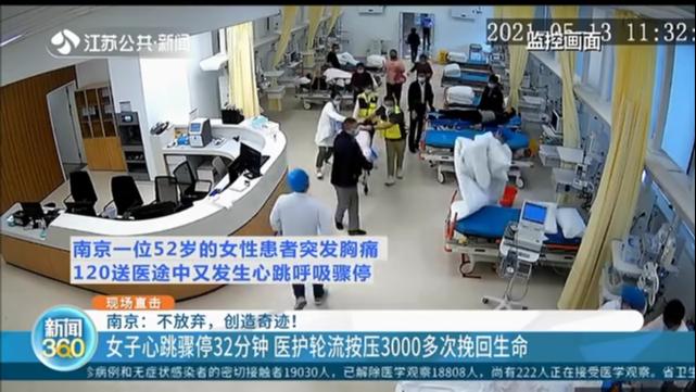 南京:不放弃,创造奇迹!女子心跳骤停32分钟 医护轮流按压3000多次挽回生命