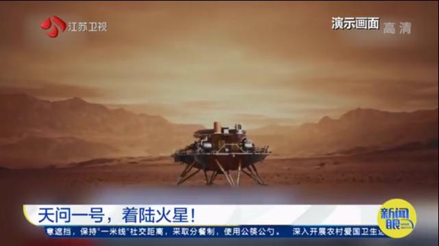 天问一号,着陆火星!