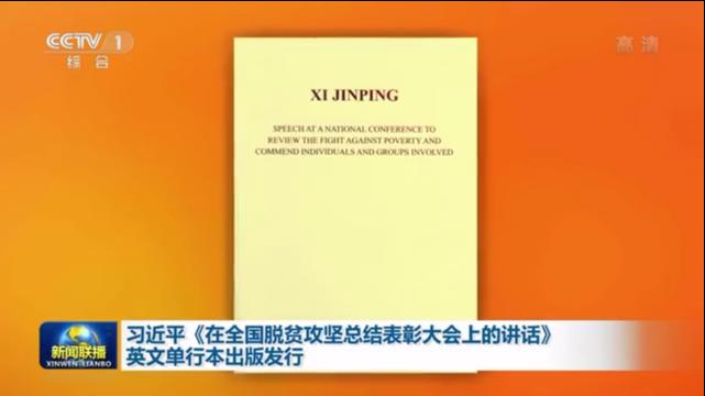 习近平《在全国脱贫攻坚总结表彰大会上的讲话》英文单行本出版发行