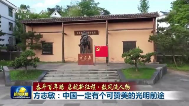奋斗百年路 启航新征程·数风流人物 方志敏:中国一定有个可赞美的光明前途