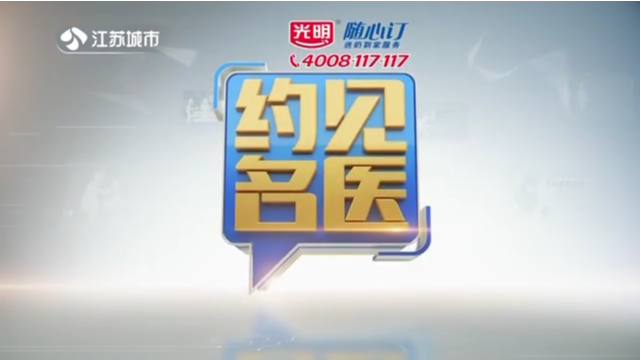 约见名医 20210516 精编版